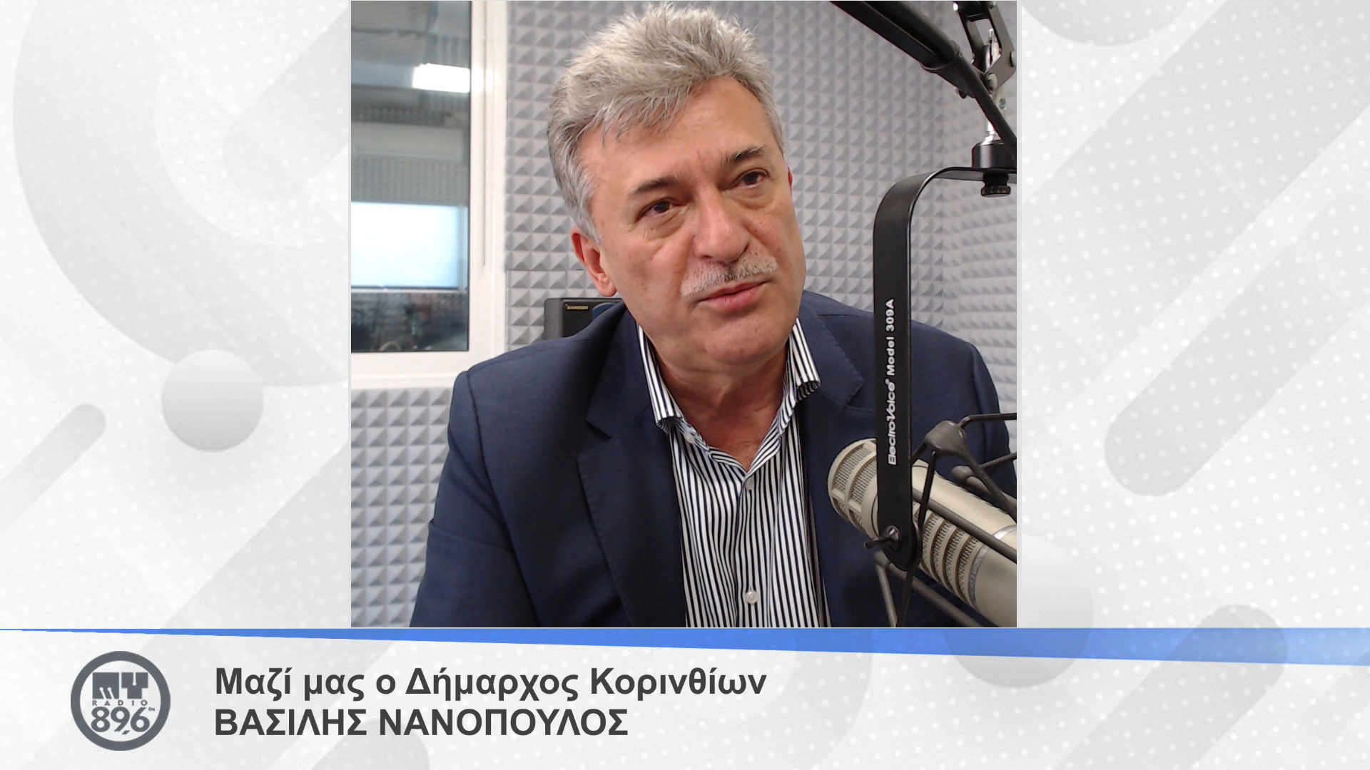 Με 3 «Αποκλειστικά» στο studio του My Radio 89,6 ο Δήμαρχος Κορινθίων